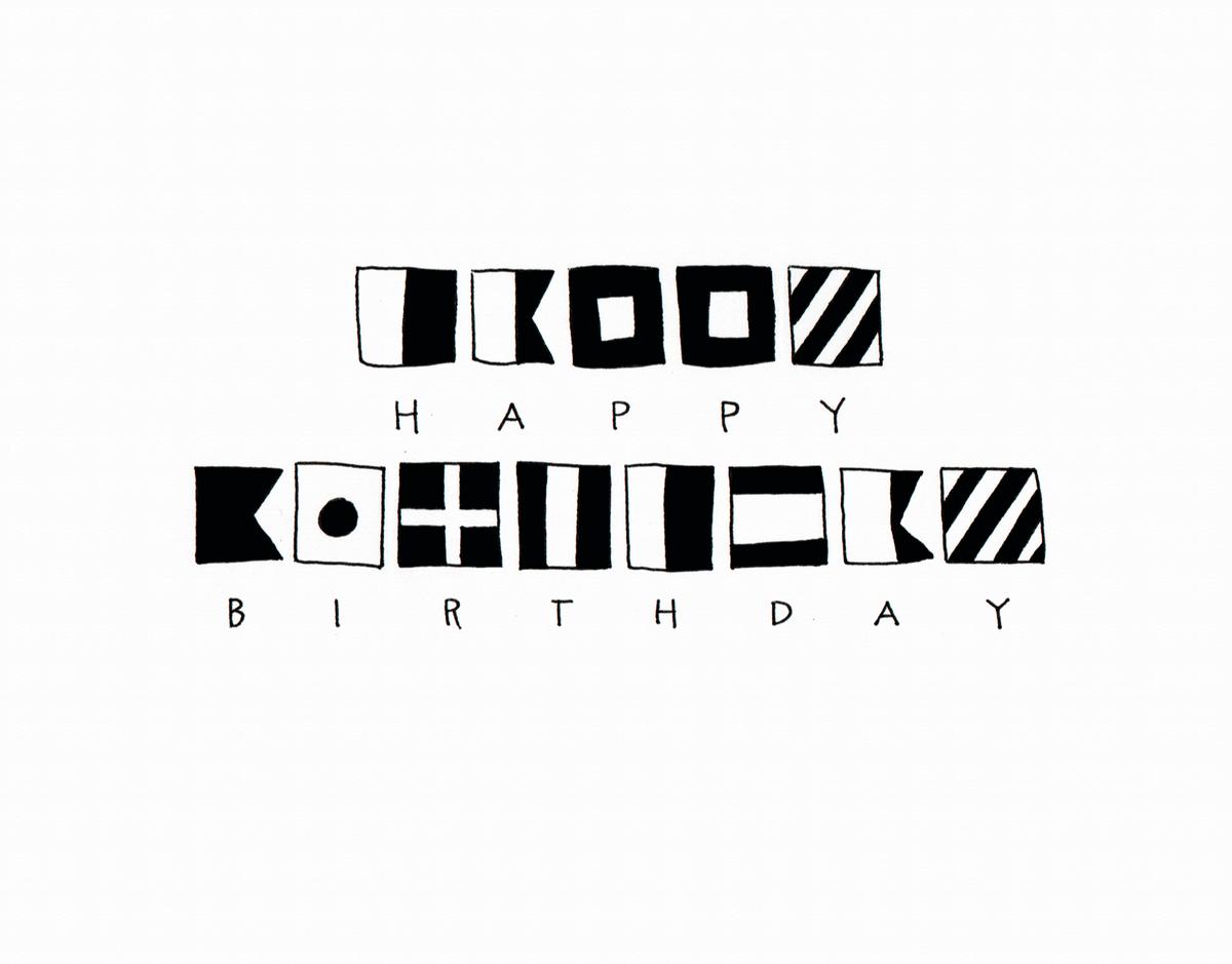 Nautical Doodle Birthday Card