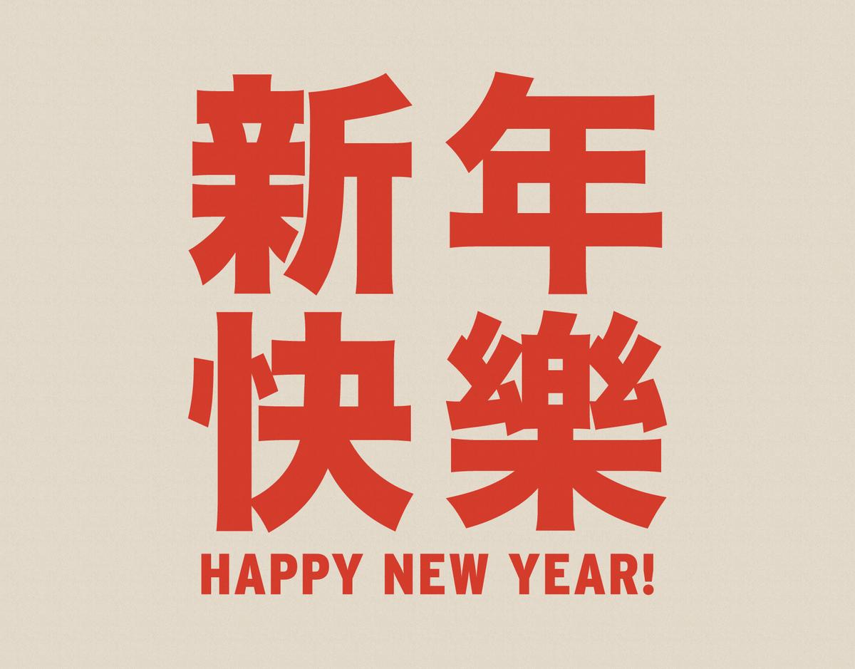 Minimal Chinese New Year Card