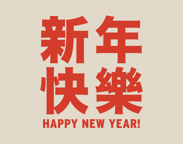 Minimal Chinese New Year Card